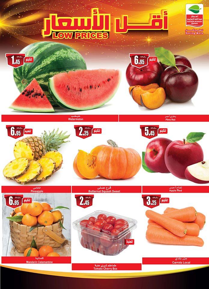 عروض العثيم هذا الاسبوع فاكهة وخضار
